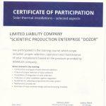 готовый сертифікат Хеолекс